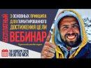 3 принципа для достижения цели Алексей Верютин Вебинар