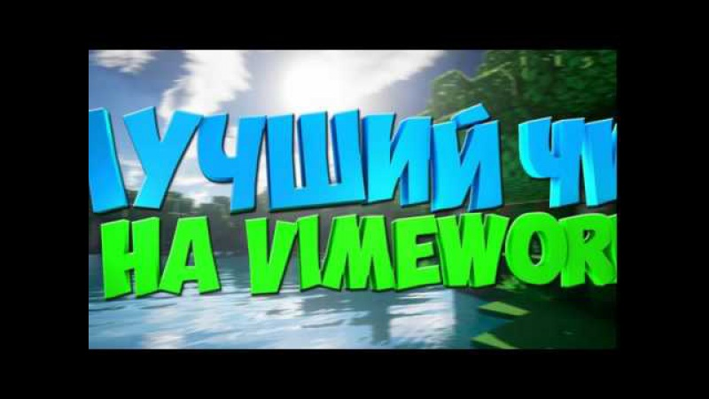 КАК СКАЧАТЬ ЧИТЫ ДЛЯ VIMEWORLD MINIGAMES | killaura, autocliker, cheat new 2017