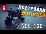 Besiege - Пойстройки зрителей
