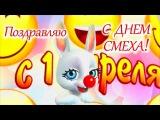Позитивное поздравление с 1 апреля! С ДНЕМ СМЕХА! Позитивные анимации! Зайка!