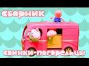 Свинка Пеппа подряд Игрушки в доме на колесах