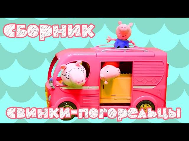 Все серии Свинки Пеппы подряд! Мягкие игрушки: Peppa Pig! История погорельцев. СБОРН...