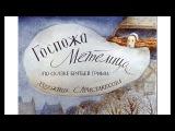 Госпожа Метелица (Братья Гримм, худ. С. Аристакесова)