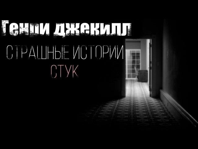 Страшные истории Генри Джекилла / The Henry Jekyll Horror stories [Стук]