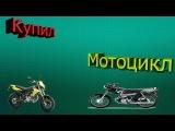 Купил мотоцикл Amazing RP #16
