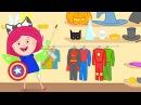 Smartanın sihirli çantası👧👜 - Eğitici çocuk çizgi filmi. Kostüm partisi 💃