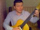 Д Тюрин пьеса для гитары День учителя