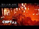 Hellblade - Senuas Sacrifice Сурт прохождение31080.60FPSGameplay