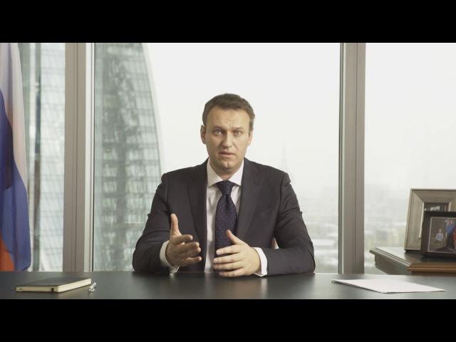 Пора выбирать: Алексей Навальный — кандидат в президенты России