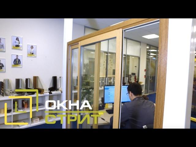 Раздвижные окна и двери Слайдорс Slidors от Окна Стрит Плюсы и минусы