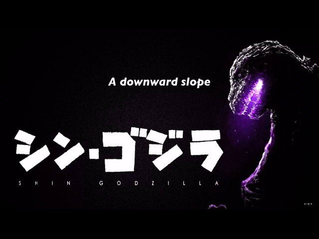 Shin Godzilla OST Who will know (tragedy) w/Lyrics