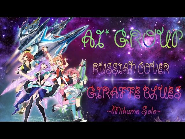 AI* RUS cover Giraffe Blues ~Mikumo Solo~ OST Macross Delta