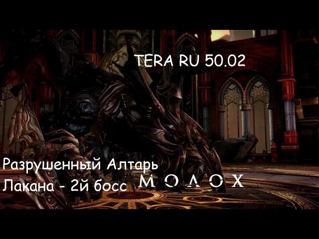 Разрушенный Алтарь Лакана --2й босс (обзор, гайд) TERA RU 50.02 Twisted Lakan's Prison - 2nd boss