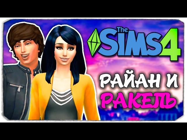 РАКЕЛЬ И РАЙАН, ИХ ДОМ - Жизнь Барби в Sims 4