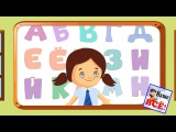 Запоминай-ка АЛФАВИТ. Мульт-песенка видео для детей Russian alphabet song. Наше всё!