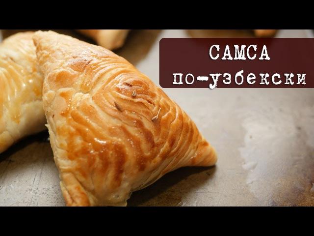 Рецепт: Самса по-узбекски как приготовить слоеное тесто