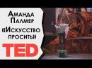 ТЕД на русском Аманда Палмер Искусство просить Amanda Palmer TED talks RUS