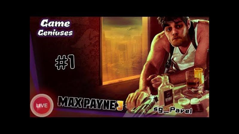 Старость - не радость [Max Payne 3]
