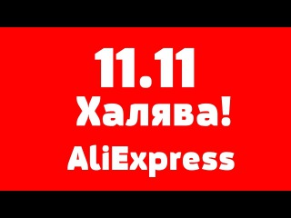 11.11 AliExpress! Халява: Xiaomi Note 3, MiPad 2, Mi Band, Power Bank, Drone SYMA..