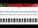 Новогодние песни - Маленькой елочке холодно зимой на фортепиано (smart-songs.com)