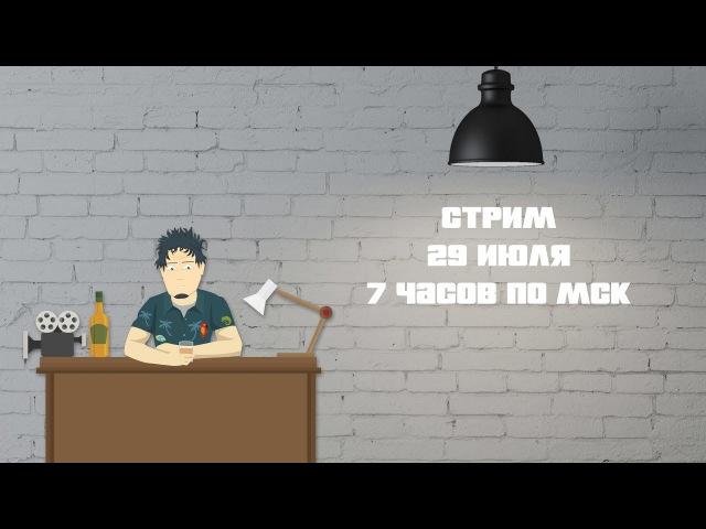 Анонс Стрима 2 29.07.2017 в 19 00 по МСК