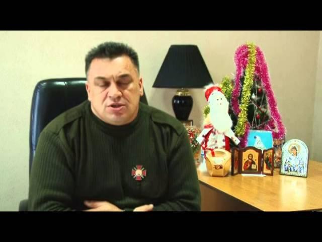 Новогоднее обращение мэра города Снежное Годованца Сергея Ивановича к жителям ...