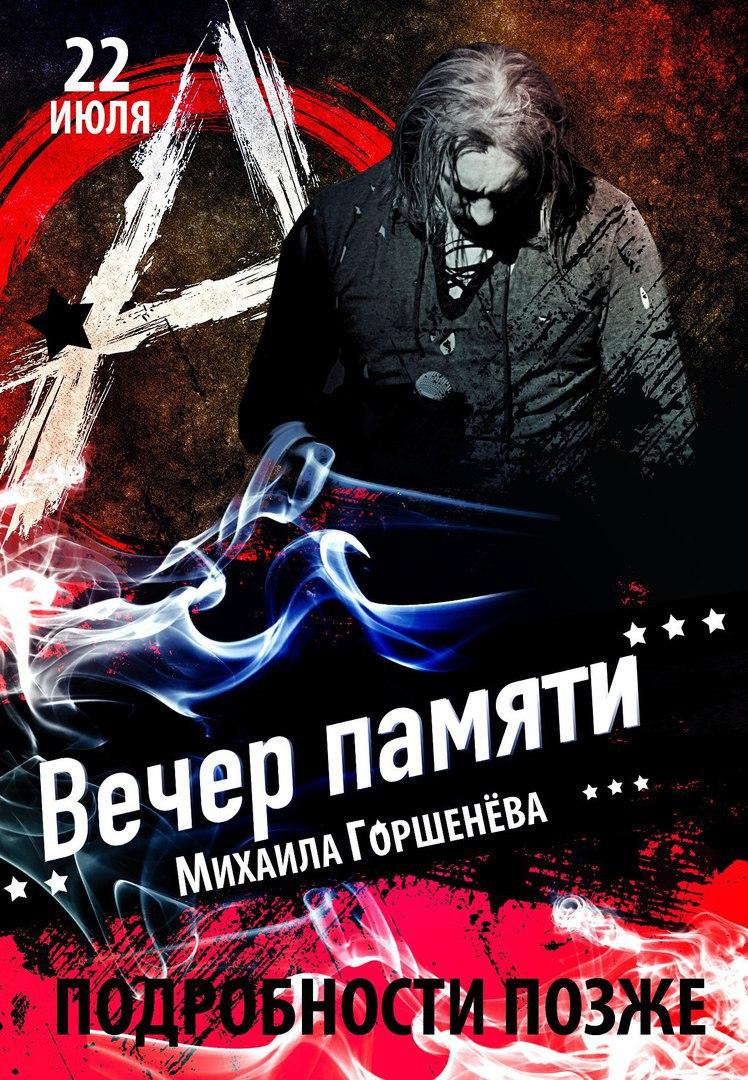 Афиша Улан-Удэ Вечер памяти Михаила Горшенева / Улан-Удэ 2017