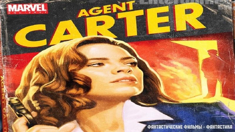 Короткометражка Marvel - Агент Картер (2013)