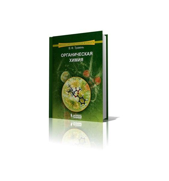 Органическая химия для вузов решебник