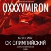 06.11.17 OXXXYMIRON в Олимпийском