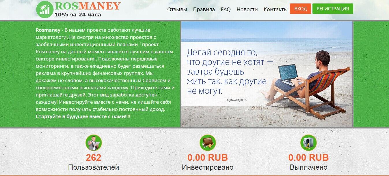 Rosmaney