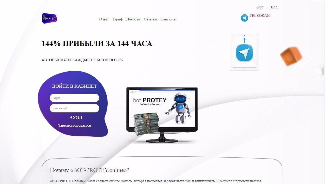 Bot Protey