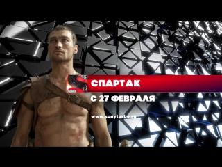 «Спартак: Кровь и песок»: с 27 февраля на Sony Turbo!