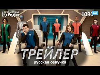 Орвилл / Орвилль / The Orville (1 сезон) Трейлер (Kravec) [HD 1080]