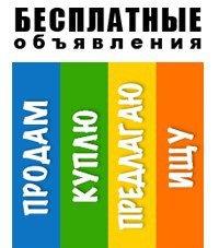 Краматорские объявления куплю требуется подать объявление в симферополе бесплатно без регистрации