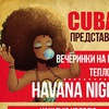 "Вечеринка на теплоходе ""Havana Nights"""