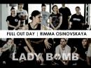 RIMMA OSINOVSKAYA | LADYBOMB 2017 | 5-8 мая | Москва