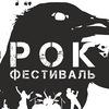 "Рок - фестиваль ""СоРокА"""