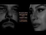 Максим Фадеев feat. Наргиз — С любимыми не расставайтесь (HD Премьера клипа)