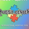 Quest.Center Зеленоград