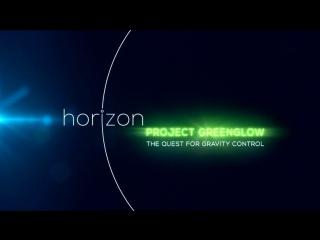 """Проект """"гринглоу"""". в поисках контроля гравитации / project greenglow the quest for gravity control (2016)"""