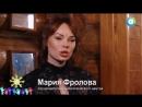 Мария Фролова основатель центра Можайка10 в передаче телеканала МИР ТВ Я волонтер