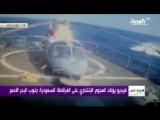 Йеменские повстанцы атаковали саудовский фрегат дистанционно - Телеканал Звезда