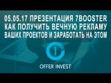 Вебинар 05.05.17 - Презентация нового маркетинга 7booster. Как получить вечную рекламу ваших проектов?#ЕвгенийВанин