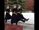 Пост Почётного караула у Вечного огня в Москве на Могиле Неизвестного Солдата Пост № 1