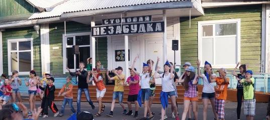 Усть-Илимский летний лагерь «Лосенок»