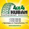 Kuban4x4 - внедорожный магазин