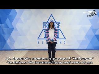 |FSG OBLIVION| Produce 101 Teaser @ Jang Moon Vok  [рус.саб]