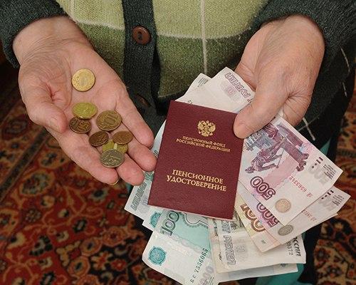Набиуллина пообещала сохранить в России государственную пенсию  Согл