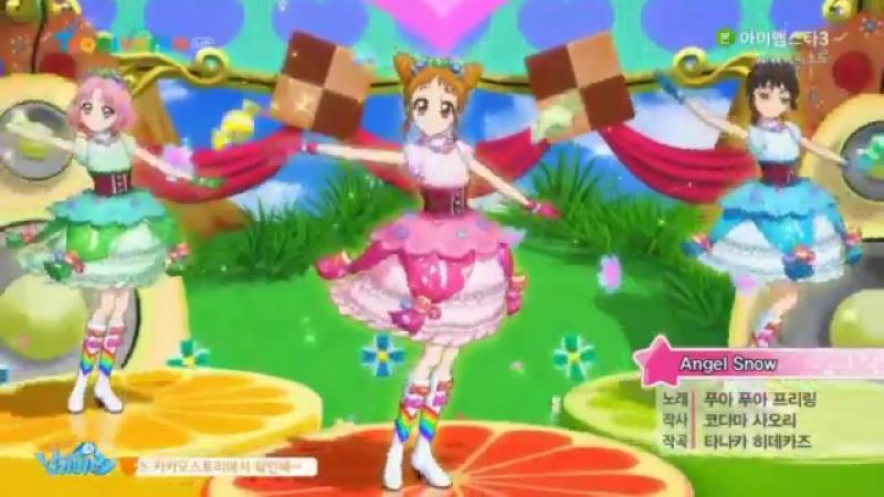 Aikatsu! Season 3 (KOR) - Angel Snow (Powa Puri ver.)